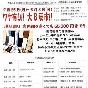 7月25日より店内展示会!