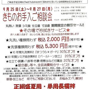 9月25日土曜日から店内展示会!