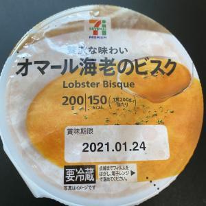 セブンイレブンの贅沢な味わいオマール海老のビスクが美味しすぎる