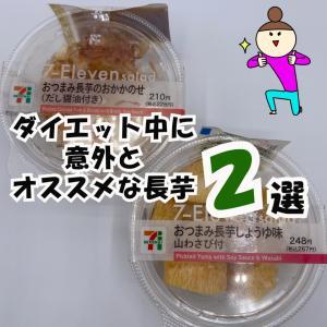 ダイエット中に意外とセブンイレブンのおすすめの長芋2選♪