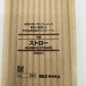 無印良品のプラスチックフリーの竹材ストローを購入してみた