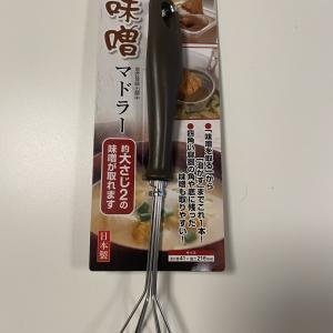 100円ショップセリアで売っていた味噌マドラーが使える♪