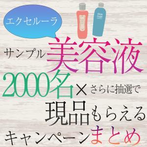 エクセルーラの美容液新商品を2000人にプレゼントキャンペーンが人気!?