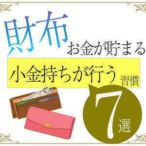 お金を貯める人が行っている財布に関する扱い方7選♪