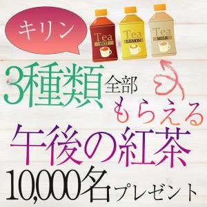 KIRIN「午後の紅茶」10000名に紅茶3本セットBOXがあたるキャンペーン