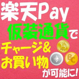 ビットコイン・仮装通貨が楽天payで使えるようになる時代がきた