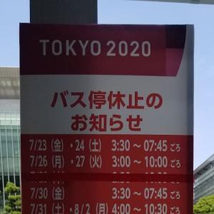 オイラの町にオリンピックがやってくる