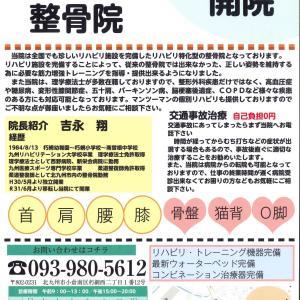☆祝☆開院☆よしなが整骨院!!