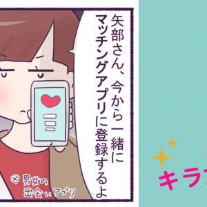 恋愛経験ゼロ女子の奮闘マンガ更新「矢部さんマッチングアプリに挑戦」