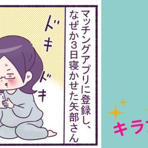 恋愛経験ゼロ女子の奮闘マンガ更新「矢部さん、人生初のモテパニック!」