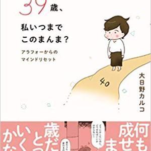 11/13、3年ぶり新刊エッセイ漫画発売!