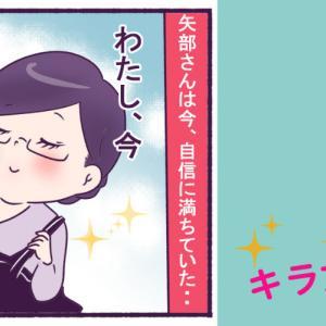 恋愛経験ゼロ女子漫画更新「マッチングアプリの意外な苦労!?」