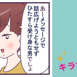恋愛経験ゼロ女子漫画更新「矢部さん、大胆な行動にでる」