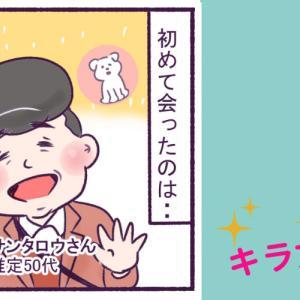 愛経験ゼロ女子漫画更新「矢部さん、アプリ男性と会ってみた#1」