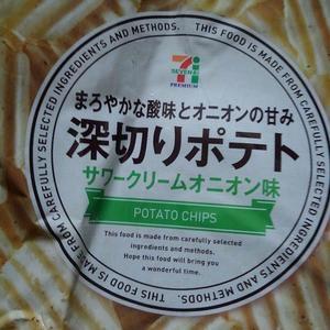 「 深切りポテト サワークリームオニオン味 」。