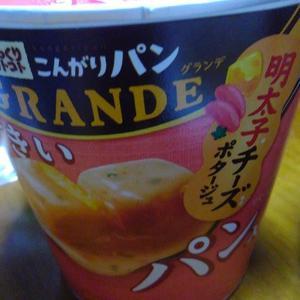 pokkasapporo 「 大きいパン入り 明太子チーズポタージュ 」。