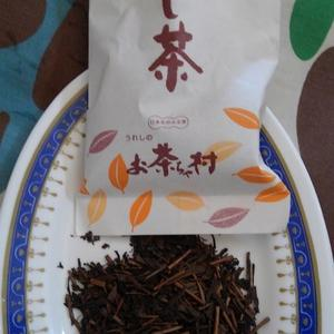 「 うれしのお茶ちゃ村 」の「 緑茶ほうじ茶 」。