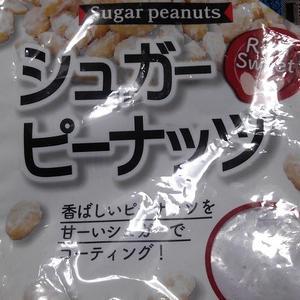 「 シュガーピーナッツ 」
