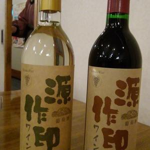これは飲んで欲しい!「 源作印ワイン 」。