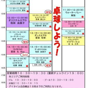 9/23(月)祝日特別プログラムのご案内