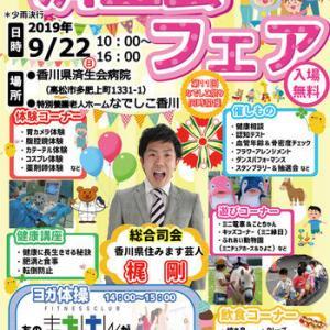 多肥店★お隣、済生会フェアに参加します!