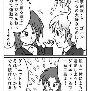 がんばれ!マチヨさん 第5話 LDLに負けない