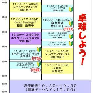 屋島店 7月24日(金) スポーツの日 特別プログラム