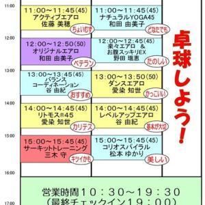 屋島店 8月10日(月) 山の日 特別プログラム