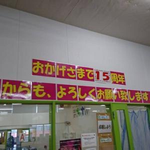多肥店 15周年イベント報告&紹介キャンペーンのお知らせ
