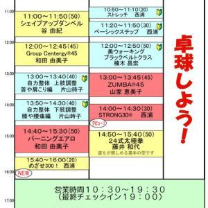 11月3日 火曜日 文化の日 屋島店特別プログラム