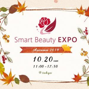 Smart Beuty EXPOまであと6日!