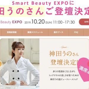 Smart Beuty EXPOまであと3日!