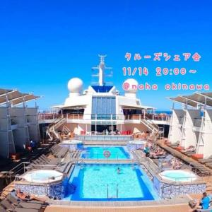 沖縄の旅好きさん、クルーズ行きたい方に朗報!