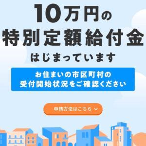 事前準備で楽ちん!特定給付金10万円の郵送申請!!