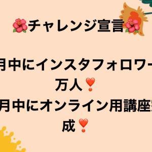 祝・インスタフォロワー1万人!!