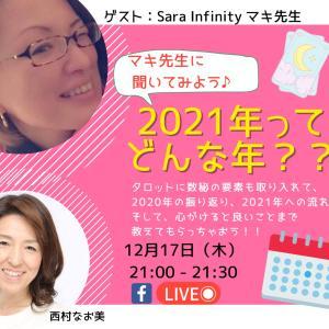 【12月17日開催ライブのお知らせ!】2021はどんな年??