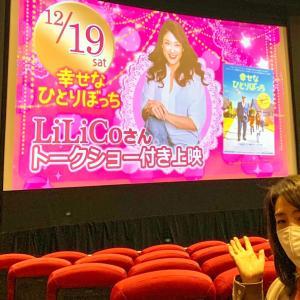 LiLiCoさんトークショー付き映画上映会