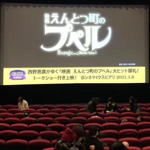 「えんとつ町のプペル」トークショー付き上映に行ってきた!
