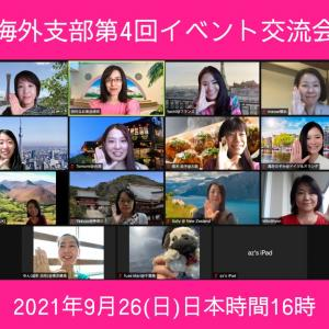【イベント開催レポ】エールプロジェクト海外支部第4回イベント交流会