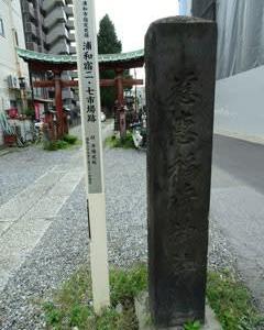 浦和宿二七市場跡