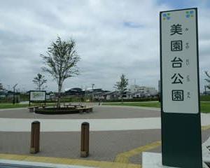 美園台公園