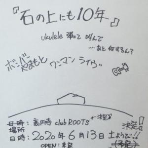 決定っ!(1年322泊目)