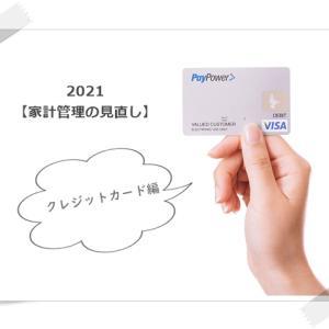 ■家計管理の見直し【2021】クレジットカード編