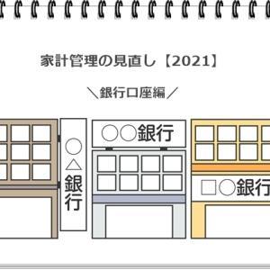 ■家計管理の見直し【2021】銀行口座編