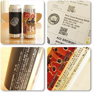 ■静岡の美味しいクラフトビールと日本酒