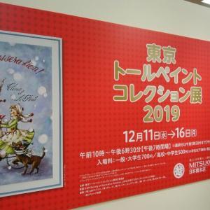 東京トールペイントコレクション展に来ています!