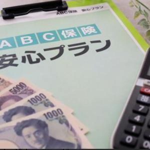微々たる共済保険に診断書料が5,500円(涙)