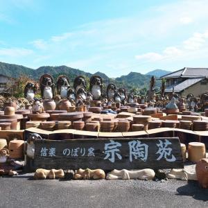 滋賀県 信楽ちょっぴり観光