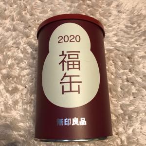 無印 福缶 2020