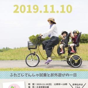 【八尾でも開催】11/10 ふたごじてんしゃDAY